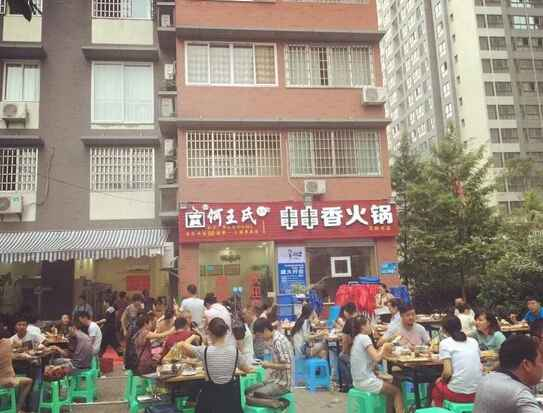 何王氏串串香火锅