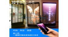智能70寸透明广告屏