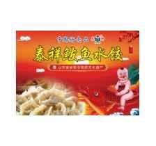 速冻鲅鱼水饺价格