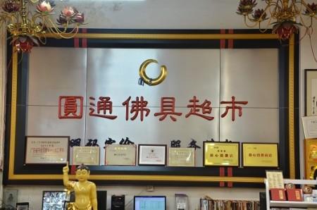 广东圆通佛具超市