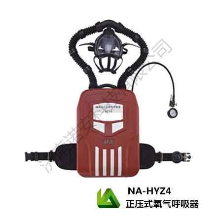 正压式氧气呼吸器