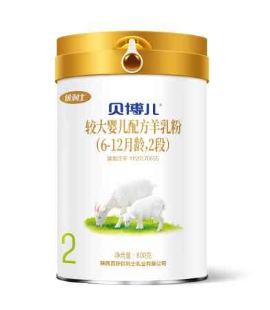 婴儿益生菌配方羊奶粉2段生产厂家