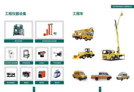 电力工程设备