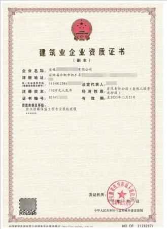 安徽防水防腐保温资质|防水防腐保温资质证书
