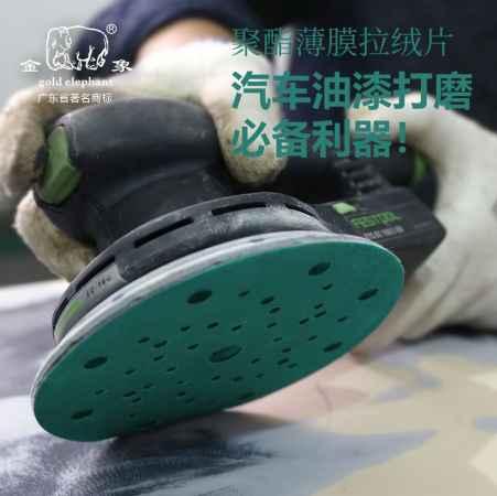 金象聚酯薄膜拉绒片生产商