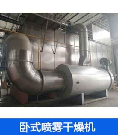 株洲卧式喷雾干燥机销售