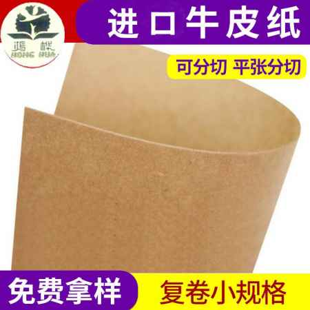 江苏进口服装手工折牛皮纸批发商