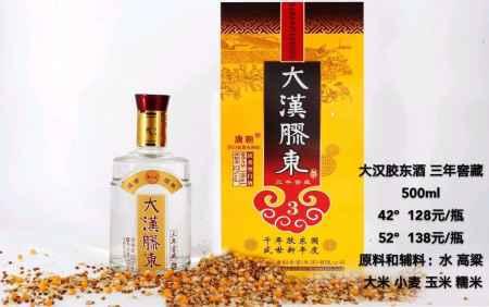 大汉胶东酒三年窖藏厂家