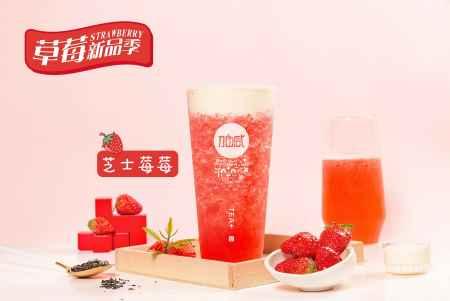 芝士莓苺饮品价格