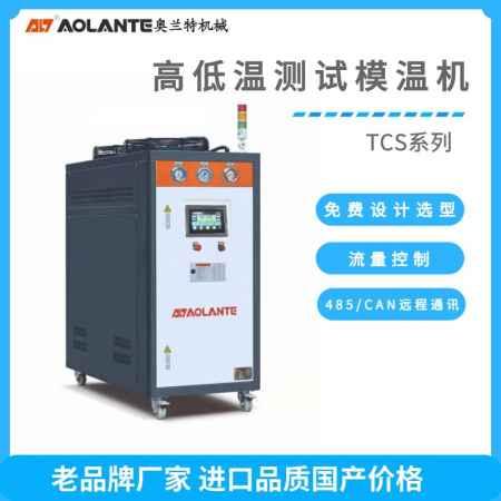 汽车电池包高低温模温机销售